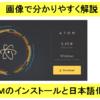 ATOMインストールと日本語化