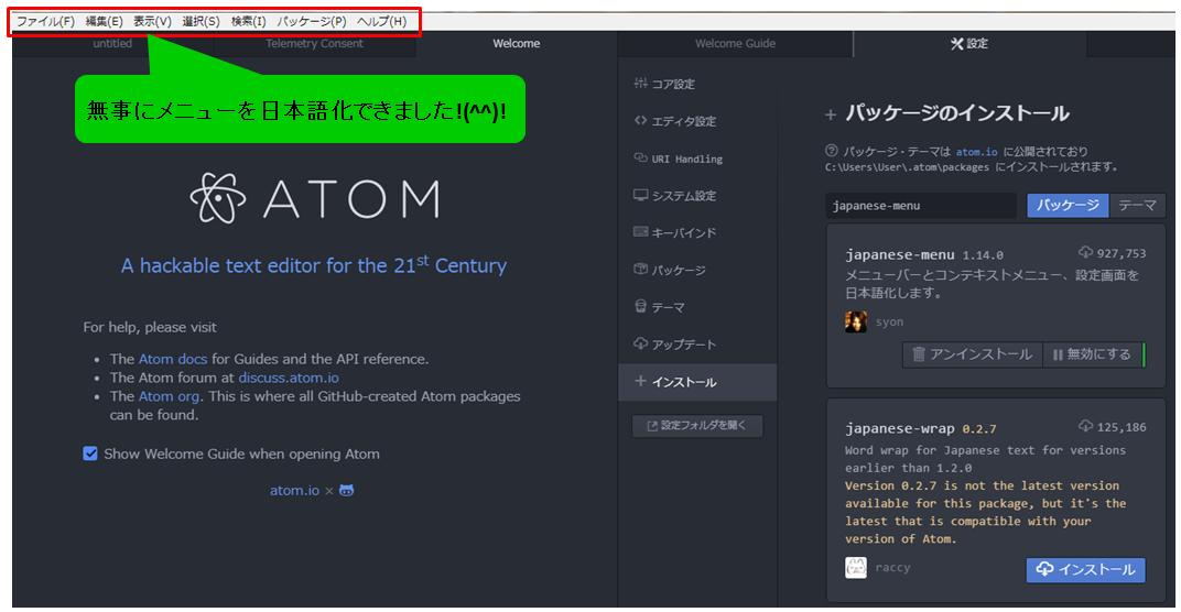 atom初期設定手順③日本語化