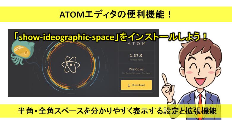 ATOM半角・全角スペースを分かりやすく表示する設定と拡張機能