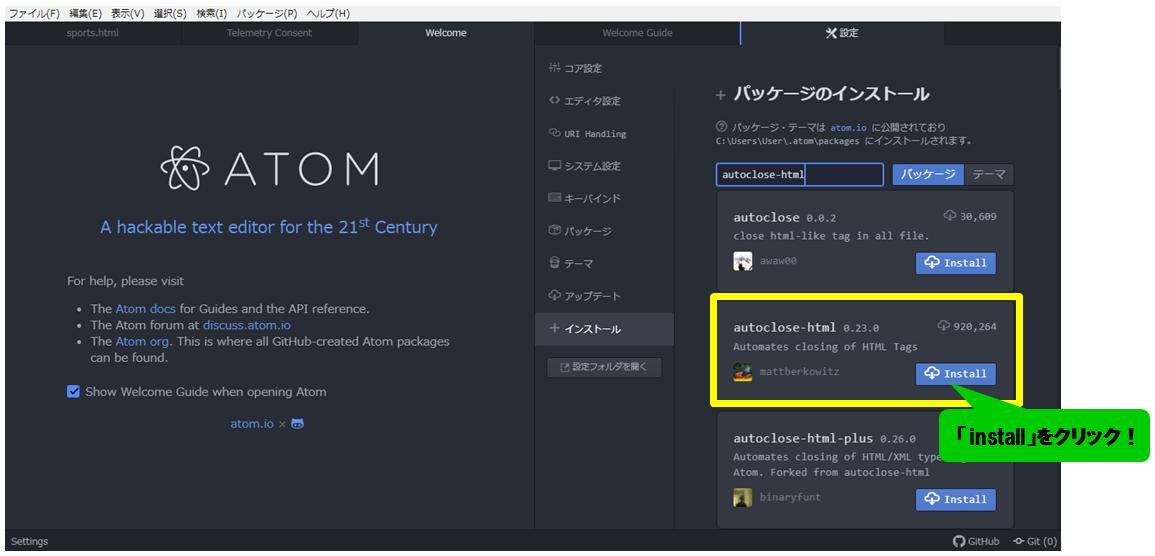 ATOM autoclose-htmlのインストール画面②