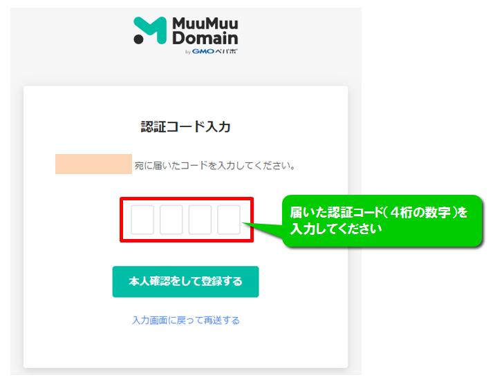 ムードメイン 登録手順 認証コード入力