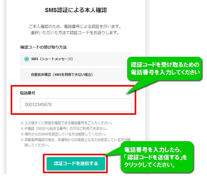 ムードメイン 登録手順 認証コード送信