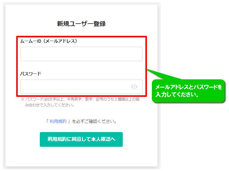 ムームードメイン登録手順 新規ユーザー登録
