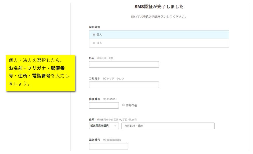 ロリポップ登録手順 個人情報の入力