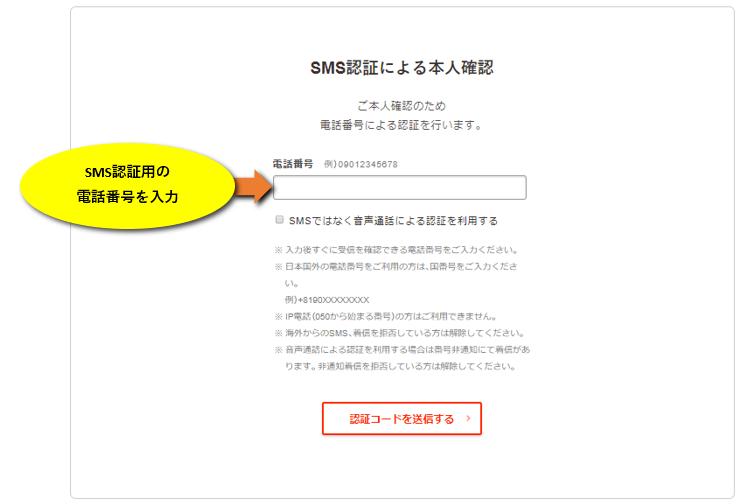 ロリポップ登録手順 SMS認証