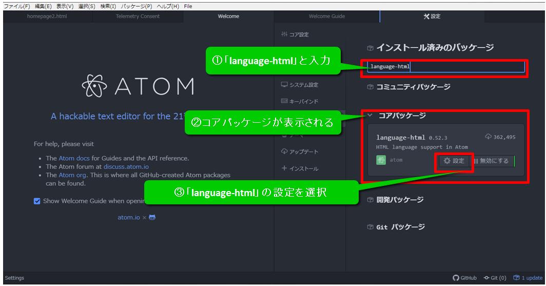 ATOMエディタ パッケージ選択 コアパッケージ