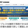 ワードプレスを無料で使えるXFREE(無料レンタルサーバー)の登録手順