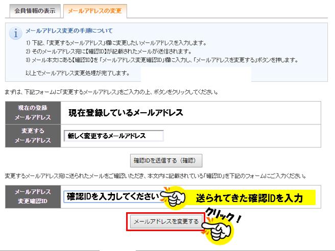 XFREEメルアド変更手順⑥確認IDを入力 確定