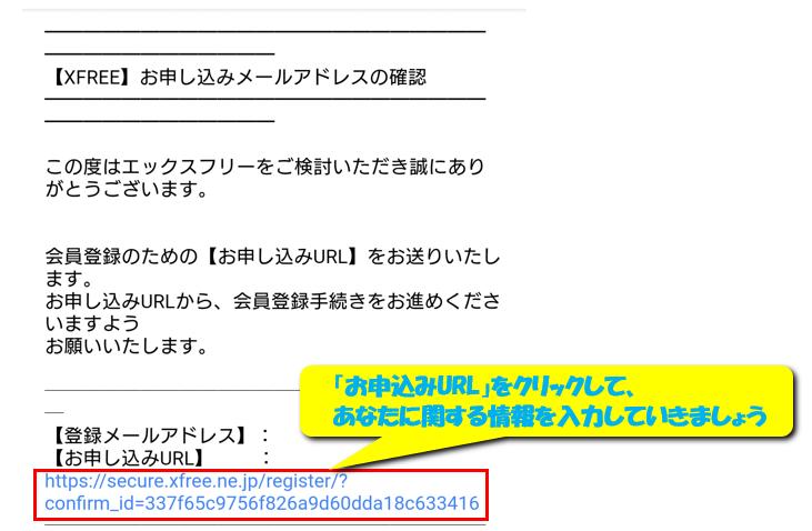 XFREE登録手順③メール受信