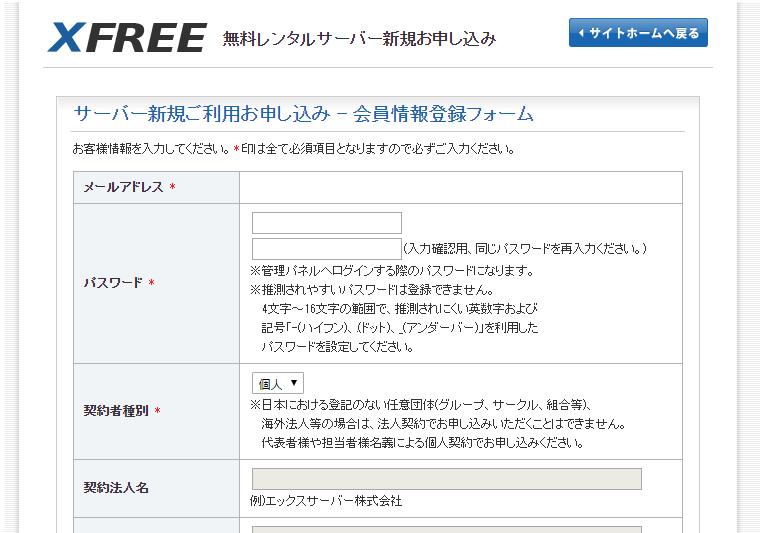 XFREE登録手順④会員情報登録