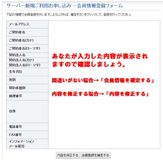 XFREE登録手順⑤登録情報確認