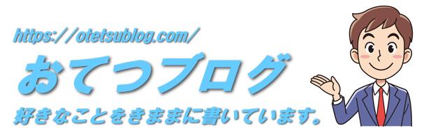 おてつブログ
