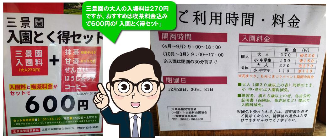 広島県 三景園 入場料と営業時間