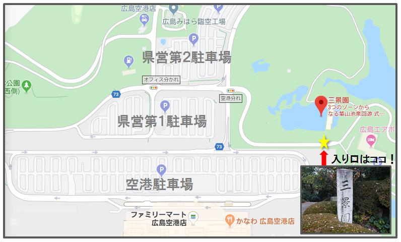 三景園 Googleマップの画像