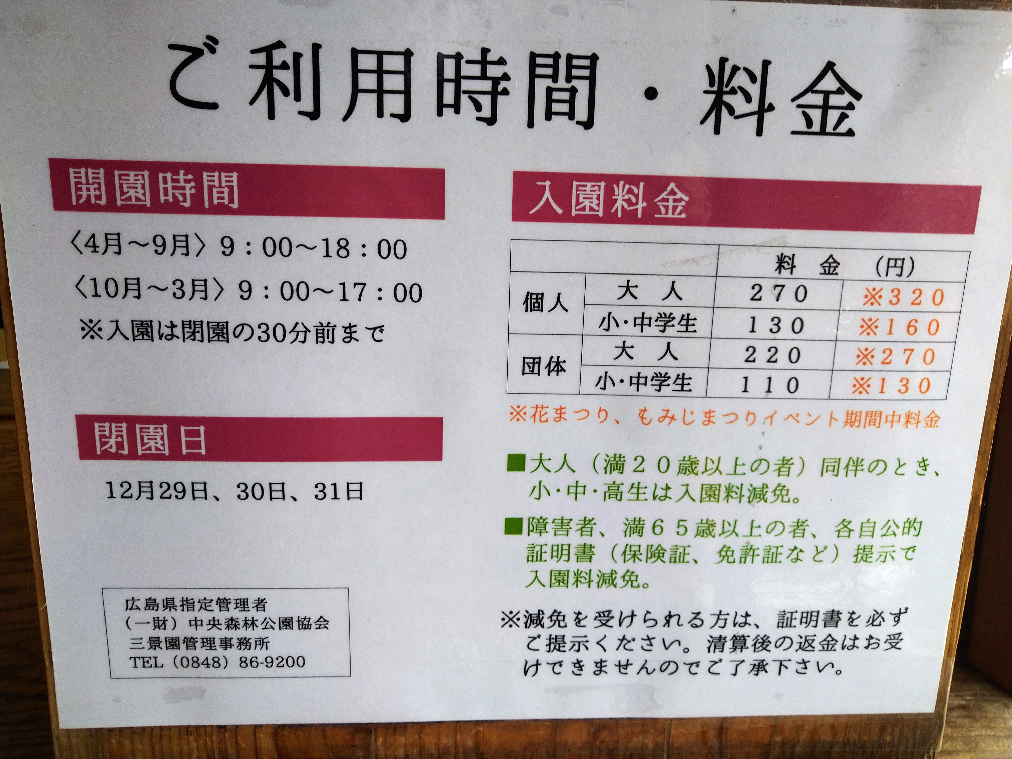 三景園の開園時間表