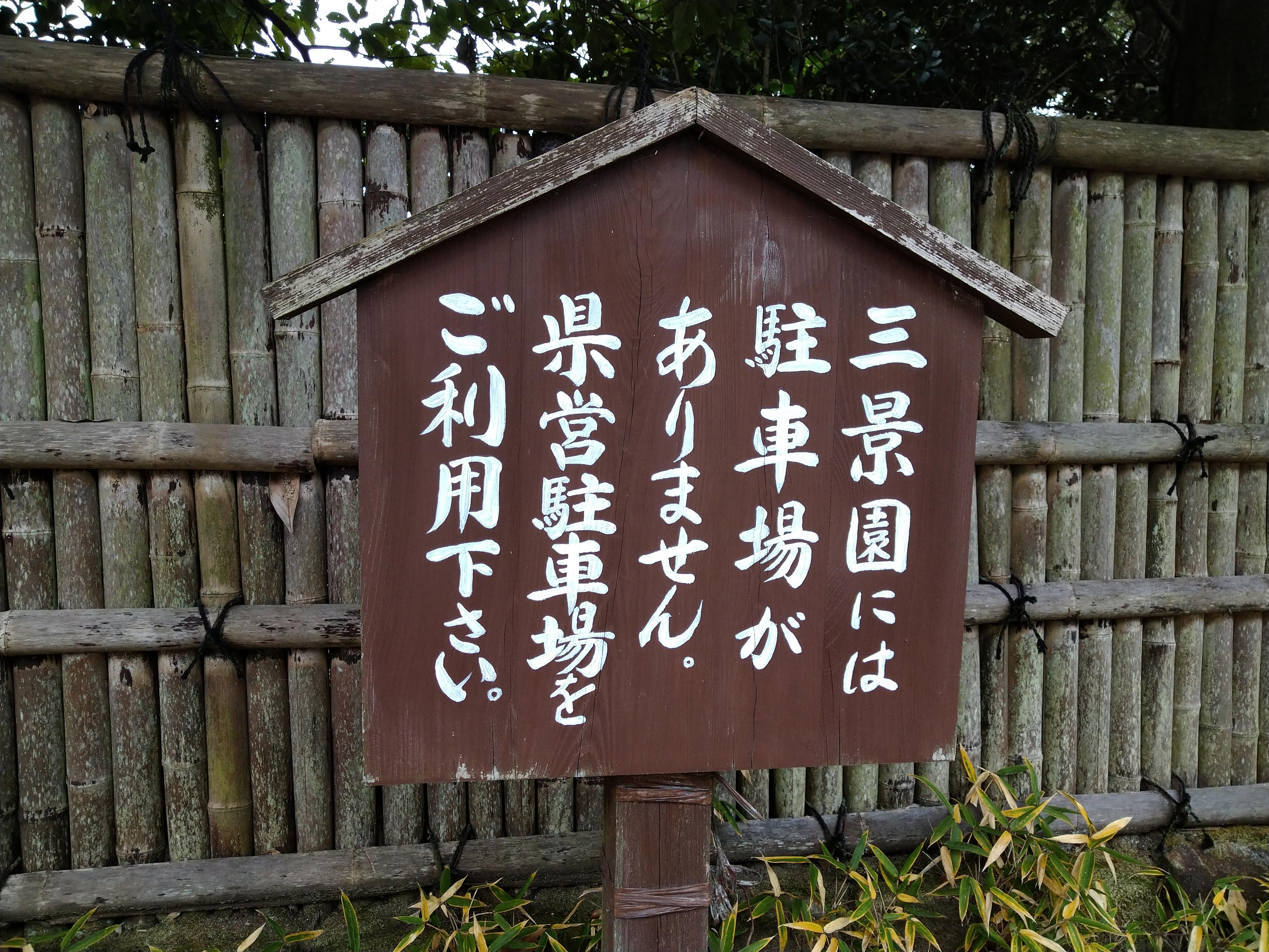 三景園 駐車場の看板