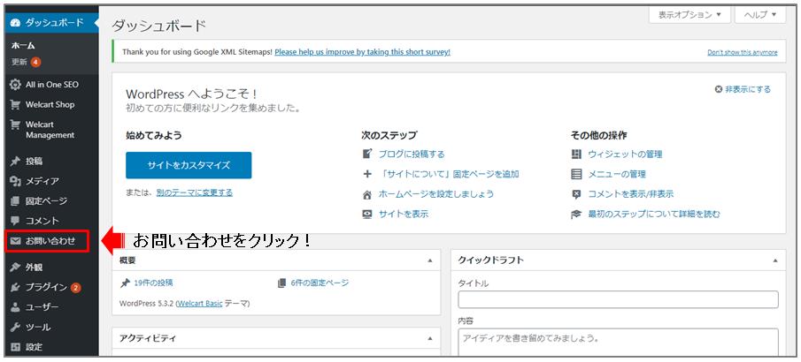 contact form 7のインストール後の設定手順