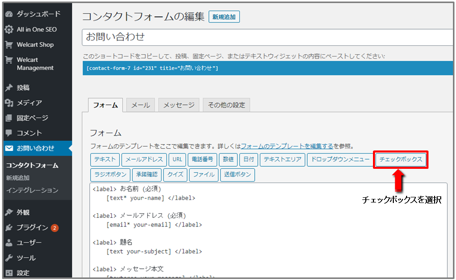 contact form 7 チェックボックスの設置