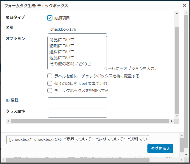 contact form 7 チェックボックスの詳細設置