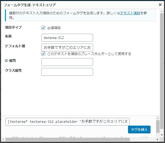 contact form 7 テキストエリアのカスタマイズ2