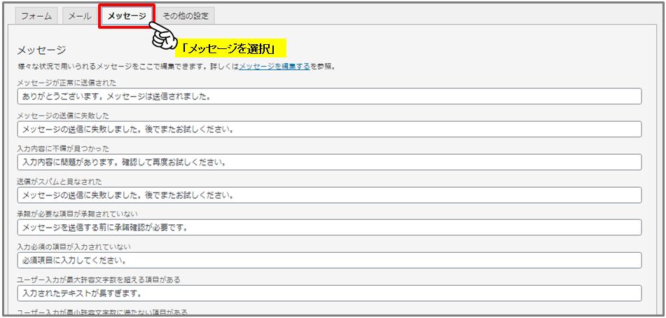 contact form 7 メッセージの設定