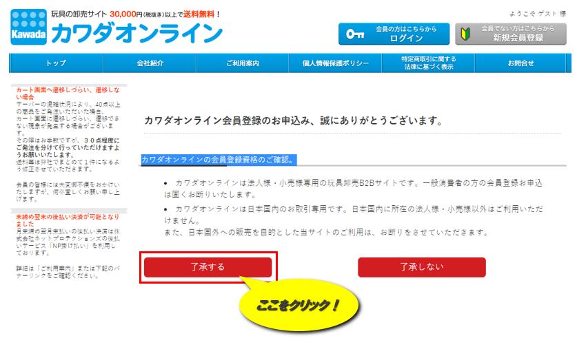 カワダオンライン 会員登録資格の確認