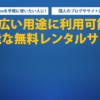 無料レンタルサーバー【XFREE(エックスフリー)】